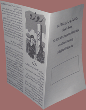 urdu tract outer view